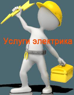 Сайт электриков Смоленск. smolensk.v-el.ru электрика официальный сайт Смоленска
